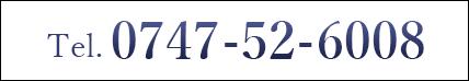 TEL:0747-52-6008